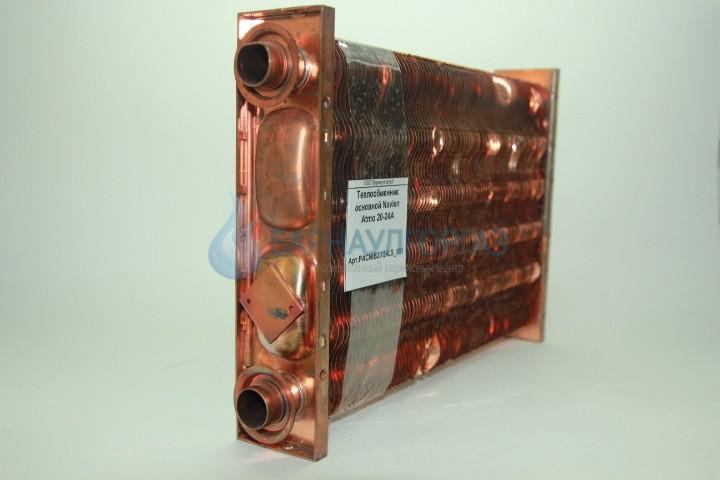 Теплообменник первичный Navien Atmo 20-24 кВт (PACNIB20/24LS_001)