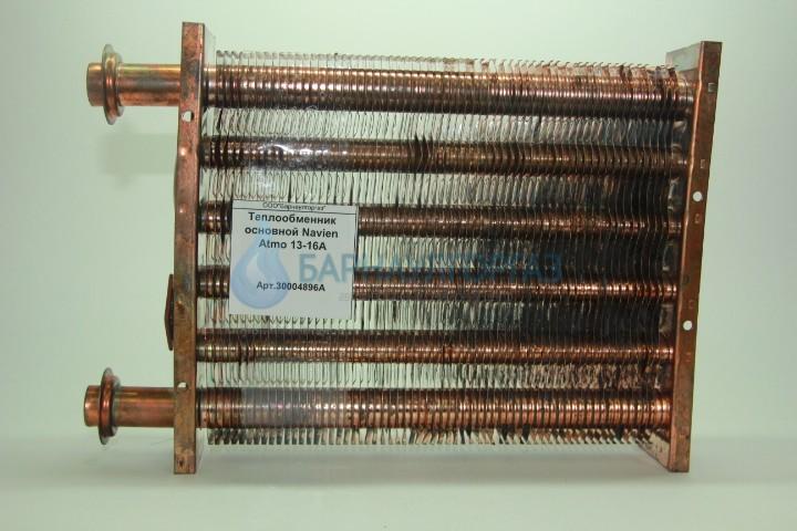 Первичный теплообменник navien цена как заменить теплообменник в газовом котле навьен