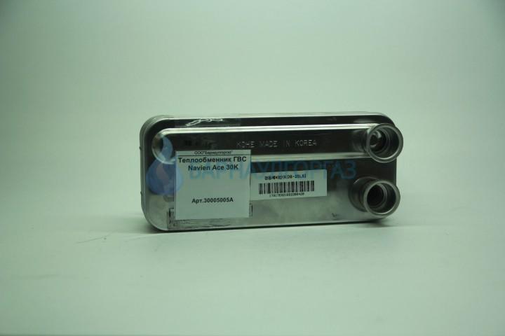 Теплообменник вторичный (ГВС) Navien 30 кВт (30005005A)