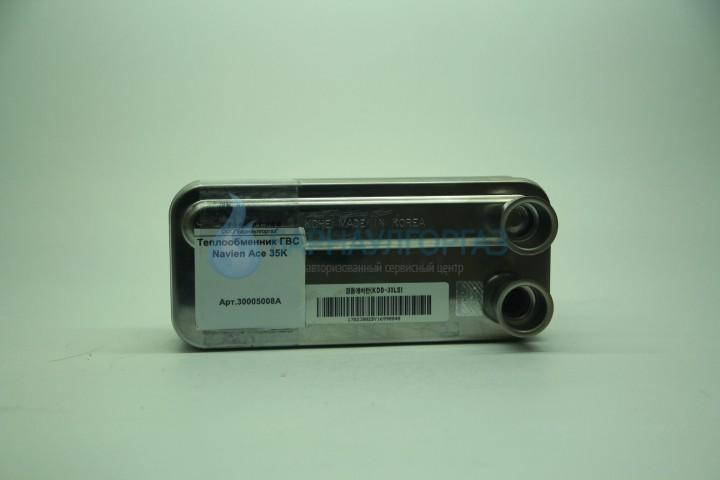 Теплообменник вторичный (ГВС) Navien 35 кВт (30005008A)