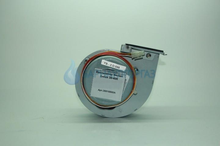 Вентилятор Navien 40 кВт (30010860A, NAFA9GSFB010)