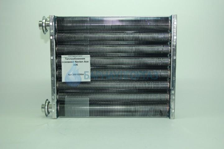 Теплообменник первичный Navien 30 кВт (30010299A)