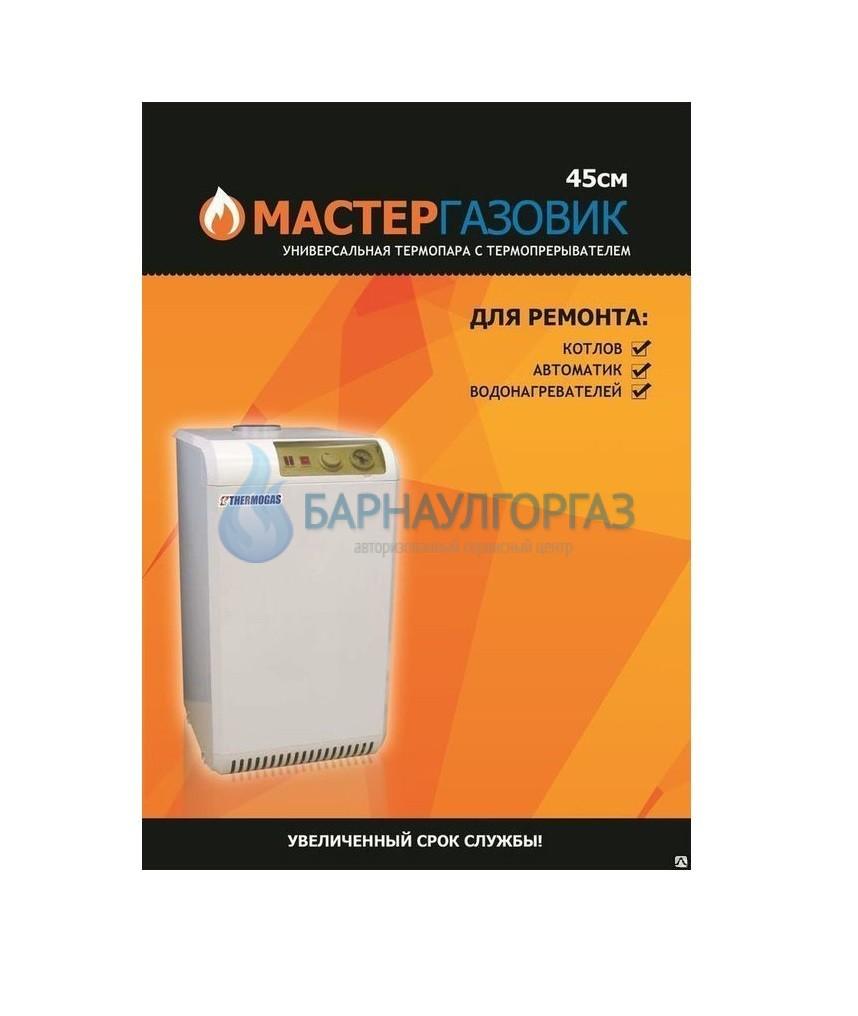Термопара универсальная с термопрерывателем Мастер Газовик 30 mv, 45см