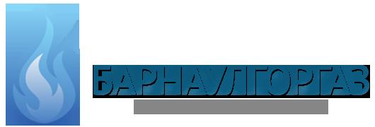Барнаулгоргаз – авторизованный сервисный центр бытовых газовых котлов в Барнауле.